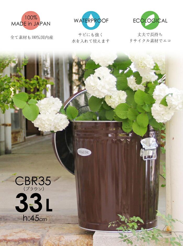 オバケツ33L茶色