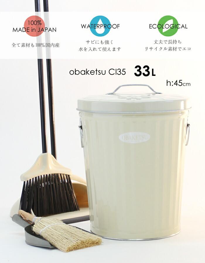 カラーオバケツ CI35アイボリー