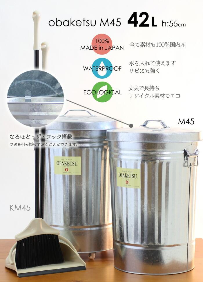 オバケツKM45