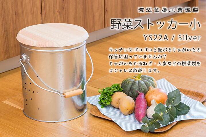 【OBAKETSU】野菜ストッカー小 YS22A (じゃがいも4.4kgサイズ・シルバー)