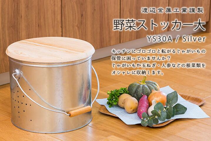 【OBAKETSU】野菜ストッカー大 YS30A(じゃがいも7.2kgサイズ・シルバー)