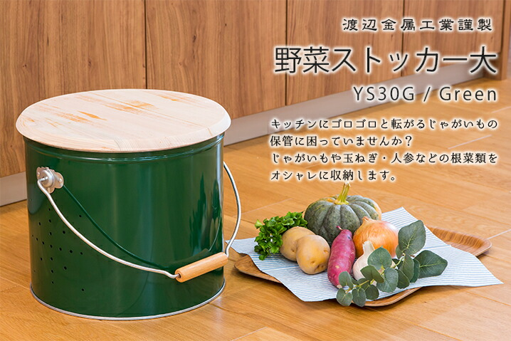 【OBAKETSU】野菜ストッカー大 YS30G(じゃがいも7.2kgサイズ・緑)