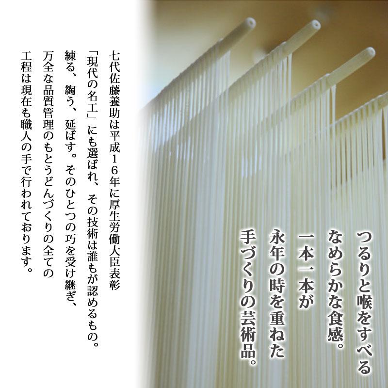 稲庭饂うどん佐藤養助/WY-30