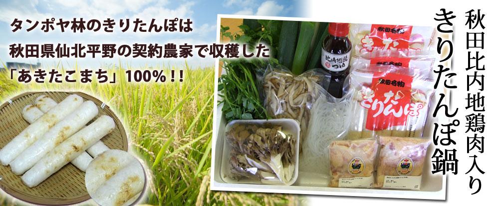 秋田比内地鶏肉入りきりたんぽ鍋