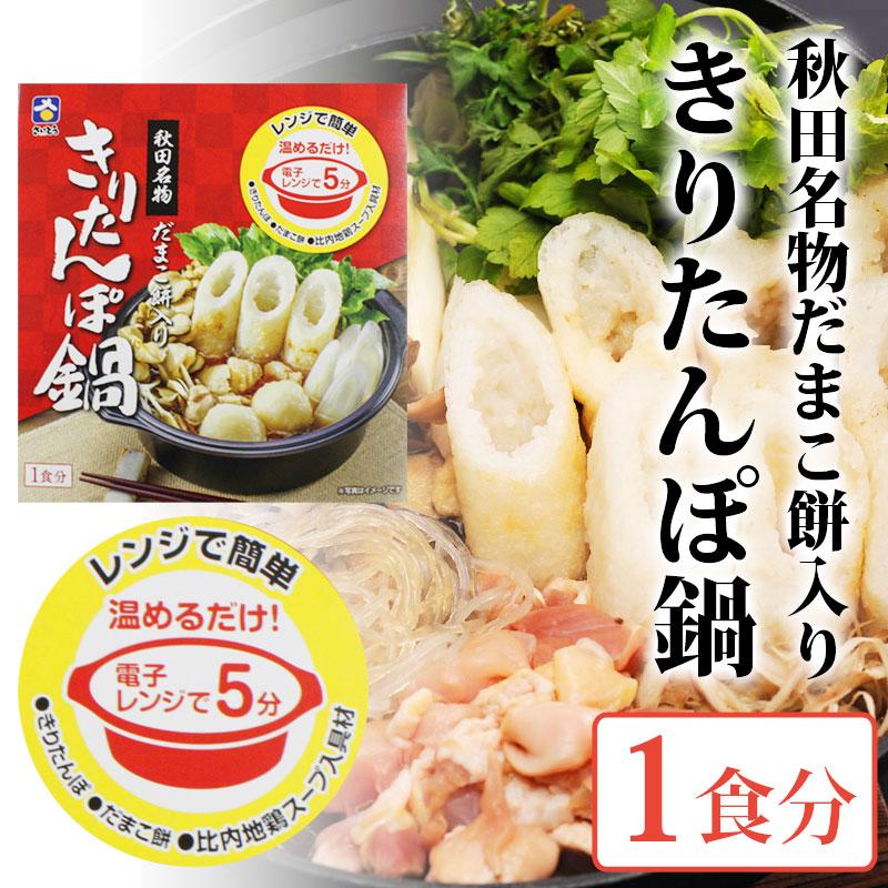 秋田名物だまこ餅入りきりたんぽ鍋