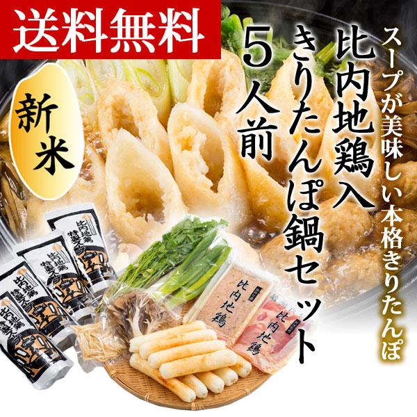 比内地鶏入きりたんぽ鍋セット【5人前】