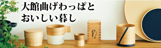 秋田の伝統工芸「曲げわっぱ」