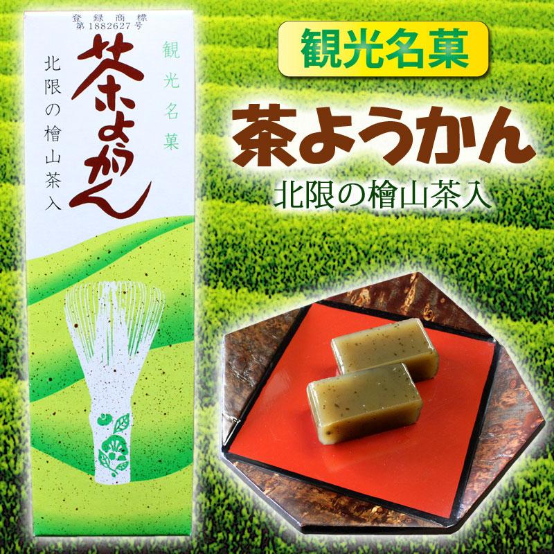 [秋田 北限の檜山茶入] 茶ようかん 225g