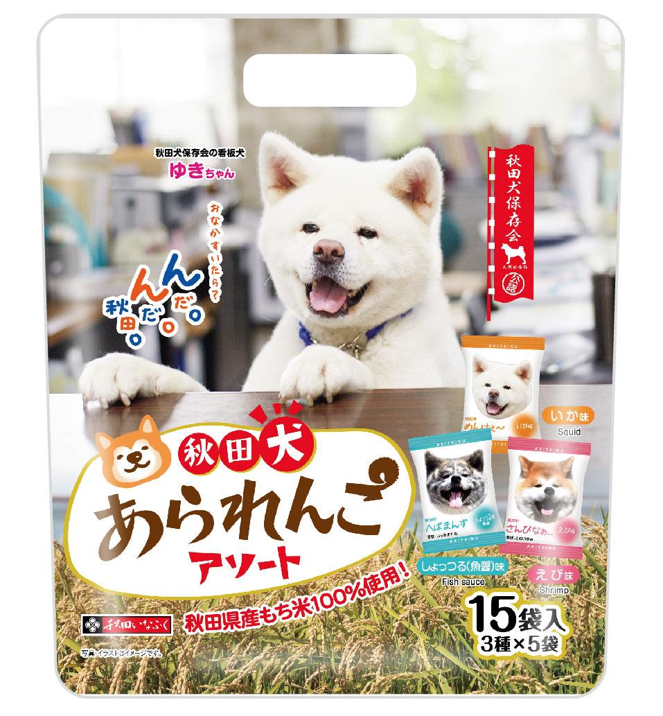 秋田犬あられんこ・アソート しょっつる味 えび味 いか味 15袋入