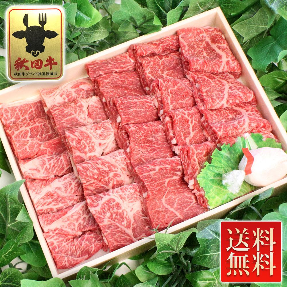 秋田牛焼肉700g
