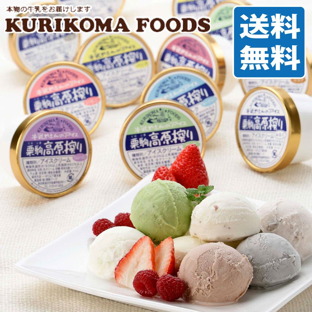 栗駒高原搾りアイス