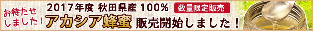 2017年度 秋田県産100%アカシア蜂蜜販売開始