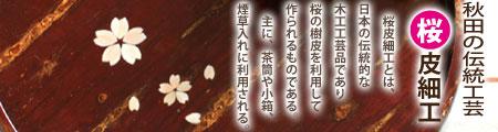 秋田の伝統工芸 桜皮細工