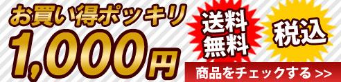 お買い得ポッキリ1,000円
