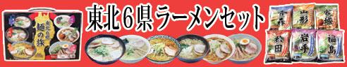 東北6県麺の旅