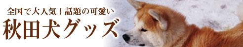 秋田犬グッズ