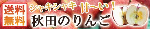 秋田のりんご