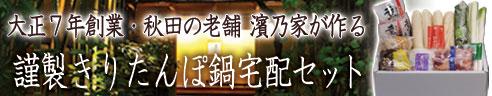 濱乃屋のきりたんぽ