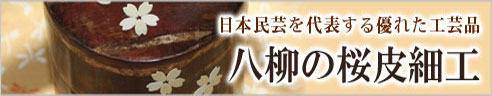 八柳の桜皮細工