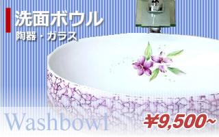洗面ボウル 陶器 洗面ボウル ガラス 手洗い器 洗面ボール 手洗い鉢