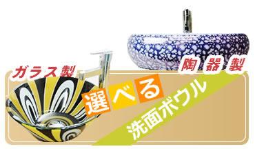 おしゃれな洗面ボウル 陶器製洗面ボウル ガラス製洗面ボウルがあります