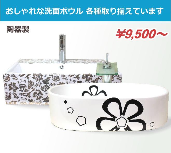 おしゃれな陶器製洗面ボウル各種取り揃えています \9,500〜