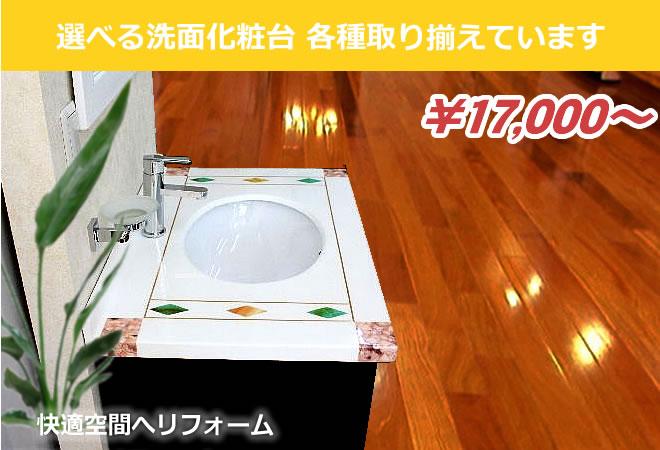 選べる洗面化粧台 各種取り揃えています \17,000〜 快適空間へリフォーム