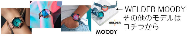 WELDER MOODY ウェルダー ムーディー 腕時計