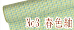 紬おススメTop3