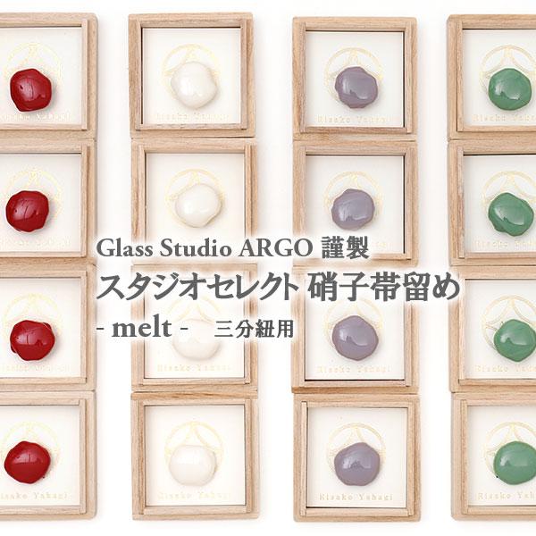 Glass Studio ARGO 謹製 スタジオセレクト硝子帯留め 三部紐用