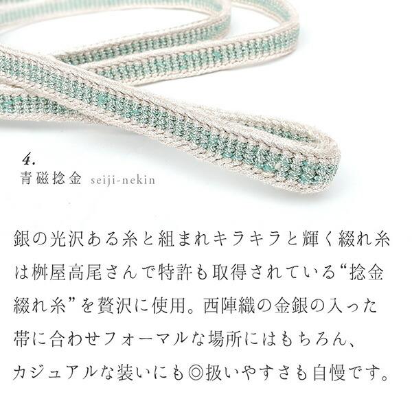 帯締め 名門 桝屋高尾 謹製 捻金平源氏 手組 日本製 4色