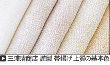 帯揚げ 京都 三浦清商店 謹製 上質の基本色