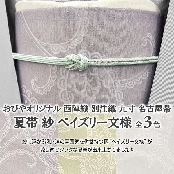 お仕立て上がり帯 夏帯 紗織 ペイズリー 全3色 九寸 名古屋帯