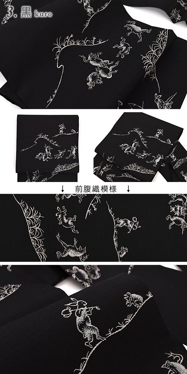 おびやオリジナル夏帯 薄透け「琳派 鳥獣戯画」西陣織 舟瀬織物 別注 全3色