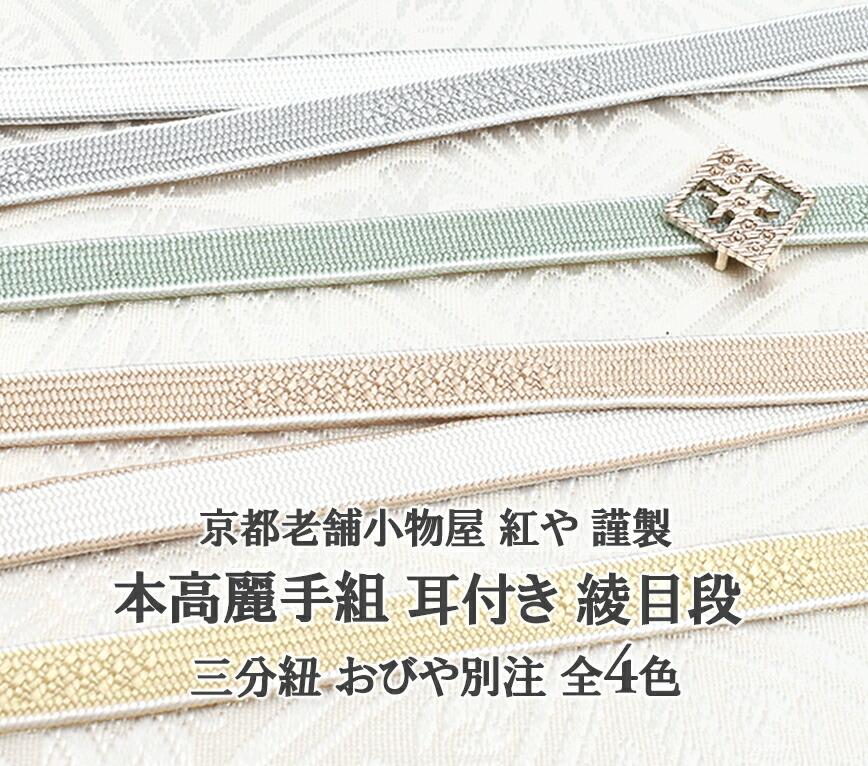 帯締め  本高麗手組 京都老舗小物屋  紅や 謹製 耳付 綾目段 三分紐