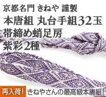 紫彩唐組帯締め