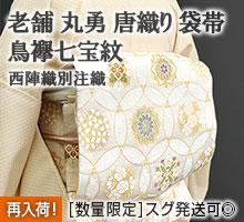 丸勇唐織り袋帯