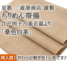 三浦帯揚げ 桑色白茶