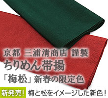 三浦清商店 梅松 帯揚げ