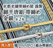 細平唐組帯締め 金銀