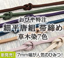 7mm帯締め草木