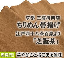 「芝翫茶」江戸の粋色 四十八茶百鼠 おびやオリジナル 京都 三浦清商店 謹製 ちりめん帯揚げ