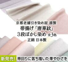 3段ぼかし染 唐草紋 帯揚げ
