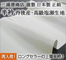 半衿 三浦清商店