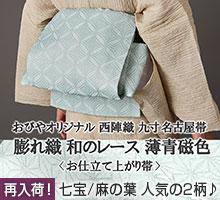 薄青磁膨れ織帯