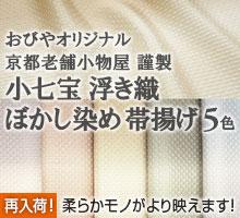 京都老舗小物屋 謹製 小七宝 浮き織 ぼかし染め おびやオリジナル帯揚げ