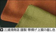 帯揚げ 京都 三浦清商店 謹製 上質の差し色