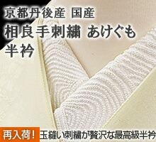 半衿 相良手刺繍 あけぐも 京都丹後産 純絹 国産 半襟