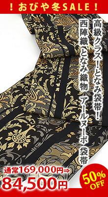西陣織 となみ織物 アールヌーボー袋帯
