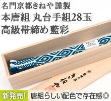 京都きねや 本唐組 丸大手組28玉 高級帯締め 藍彩